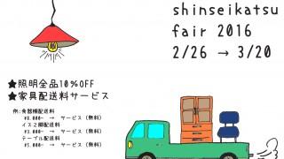 – decolle shinseikatsu fair –