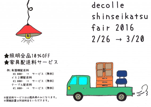 – decolle shinseikatsu fair –
